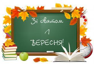 """""""Древлянська громада"""" щиро вітає з Днем знань!"""
